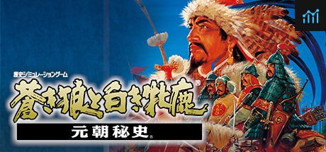 Genghis Khan II: Clan of the Gray Wolf / 蒼き狼と白き牝鹿・元朝秘史 System Requirements