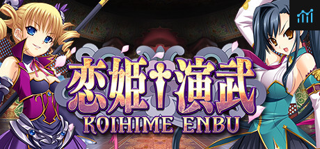 Koihime Enbu 恋姫†演武 System Requirements
