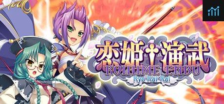 Koihime Enbu RyoRaiRai 恋姫†演武 ~遼来来~ System Requirements