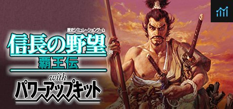 NOBUNAGA'S AMBITION: Haouden with Power Up Kit / 信長の野望・覇王伝 with パワーアップキット System Requirements