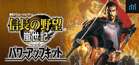 NOBUNAGA'S AMBITION: Ranseiki with Power Up Kit / 信長の野望・嵐世記 with パワーアップキット System Requirements