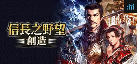 NOBUNAGA'S AMBITION: Souzou (Traditional Chinese version) System Requirements
