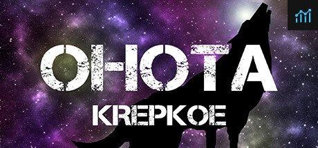 OHOTA KREPKOE System Requirements