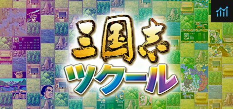 Romance of the Three Kingdoms Maker / 三国志ツクール System Requirements