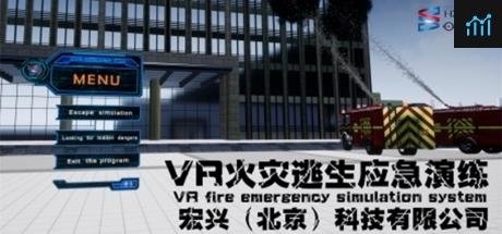 VR火灾逃生应急演练(VR fire emergency simulation system) System Requirements